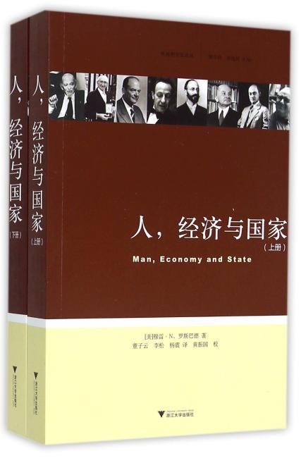 奥地利学派译丛:人、经济与国家(穆雷·N. 罗斯巴德代表作,战后奥地利学派复兴的标志性作品)