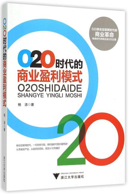 O2O时代的商业盈利模式(移动互联网时代没有什么不可能,小企业面临无限商机,大企业不改变可能会万劫不复!)
