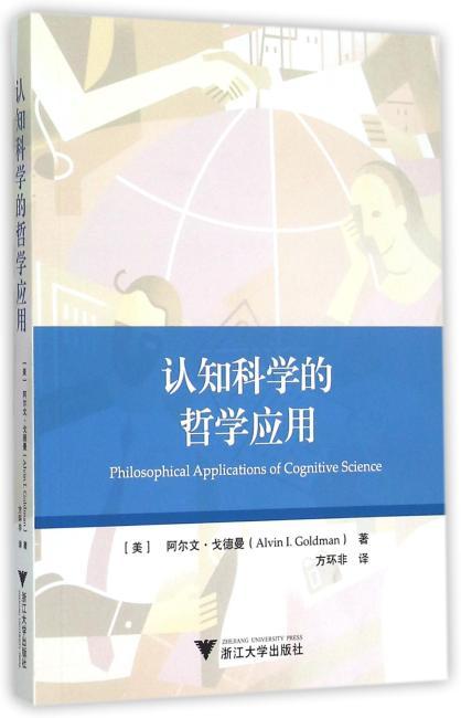 认知科学的哲学应用