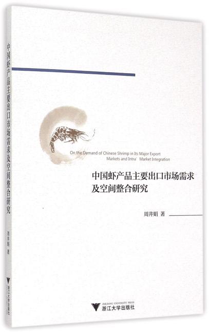 中国虾产品主要出口市场需求及空间整合研究