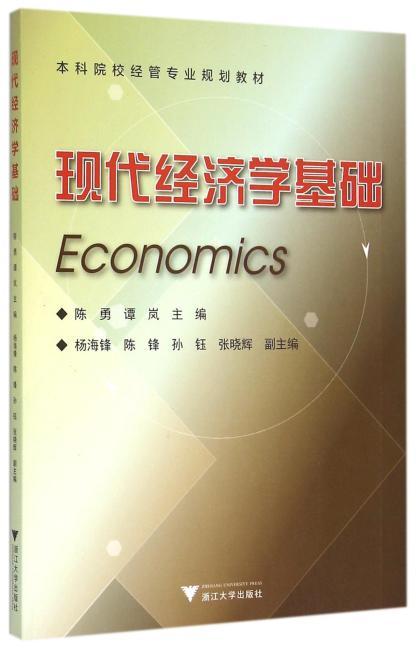 现代经济学基础(高等院校经济管理类规划教材)