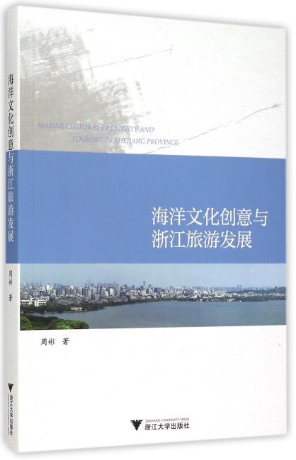 海洋文化创意与浙江旅游发展