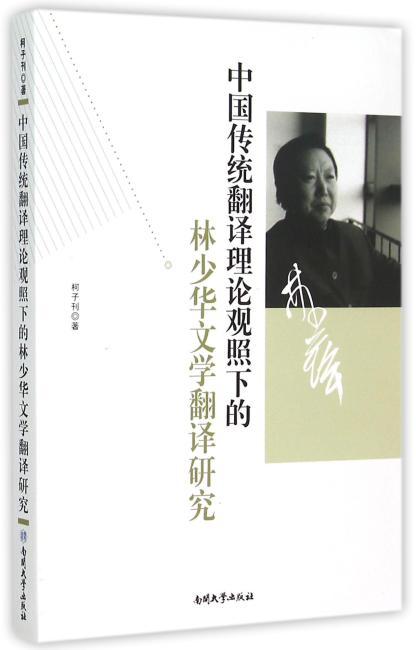 中国传统翻译理论观照下的林少华文学翻译研究