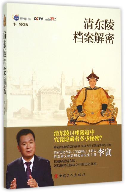 清东陵档案解密
