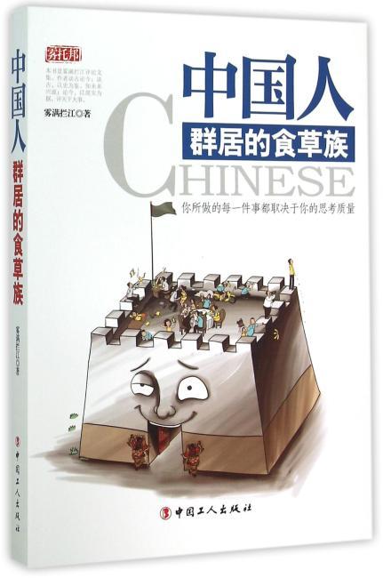 中国人:群居的食草族