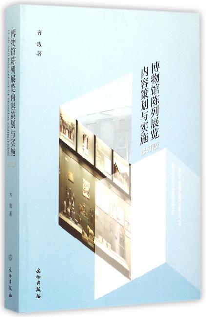 博物馆陈列展览内容策划与实施(修订本)