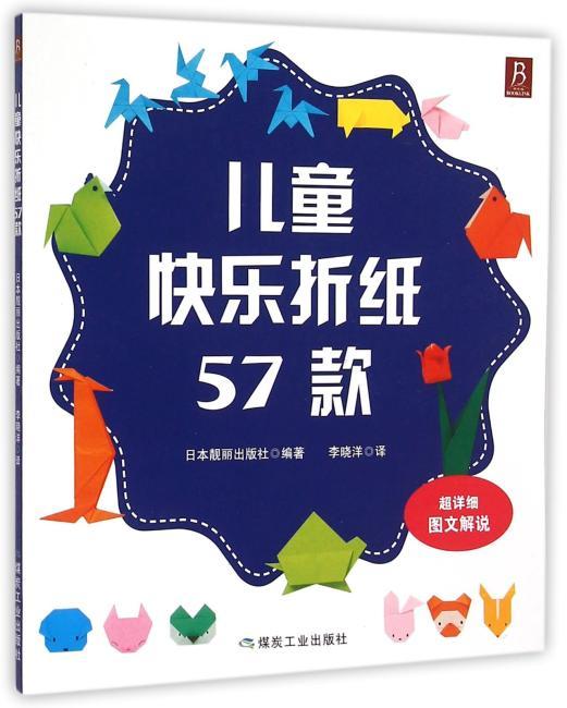 儿童快乐折纸57款