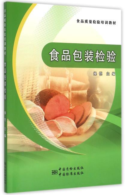 食品质量检验培训教材 食品包装检验