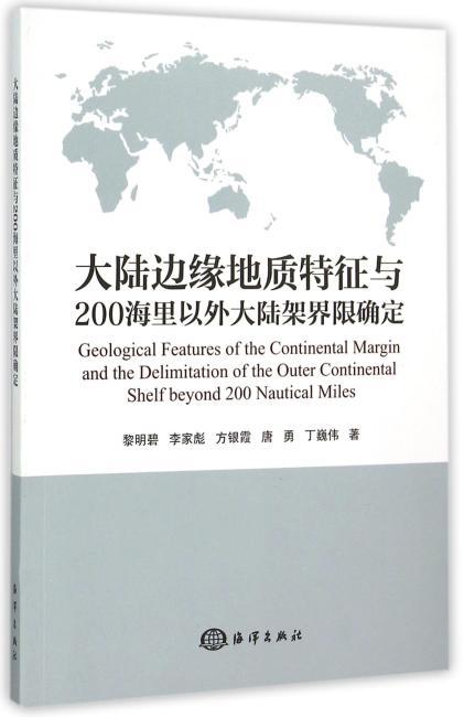 大陆边缘地质特征与200海里以外大陆架界限确定