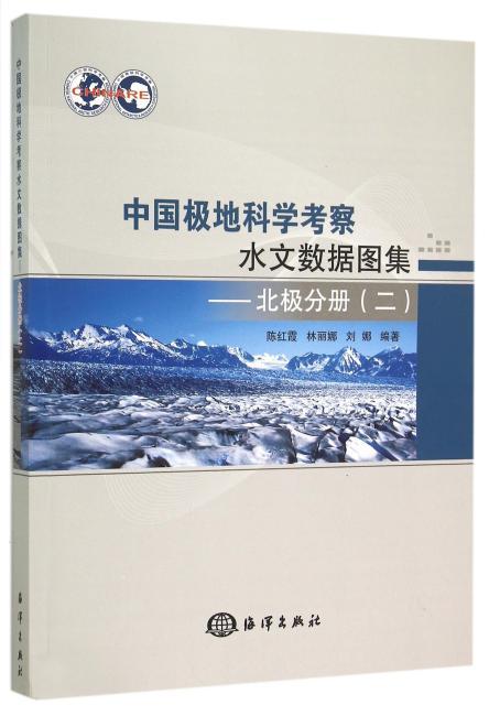 中国极地科学考察水文数据图集——北极分册(二)
