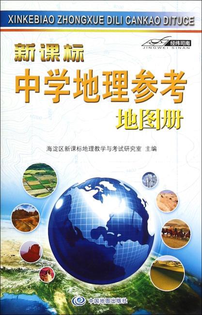 新课标中学地理参考地图册