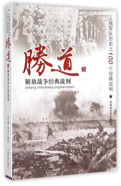 胜道3:解放战争经典战例