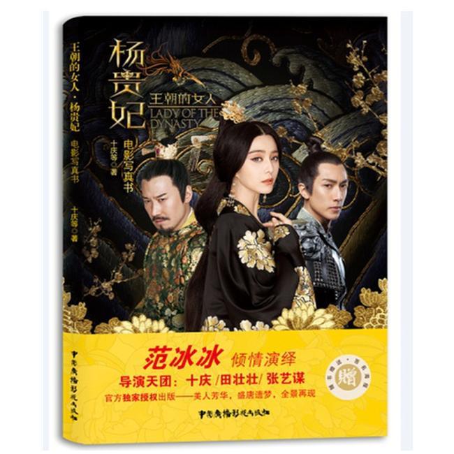 王朝的女人·杨贵妃电影写真书