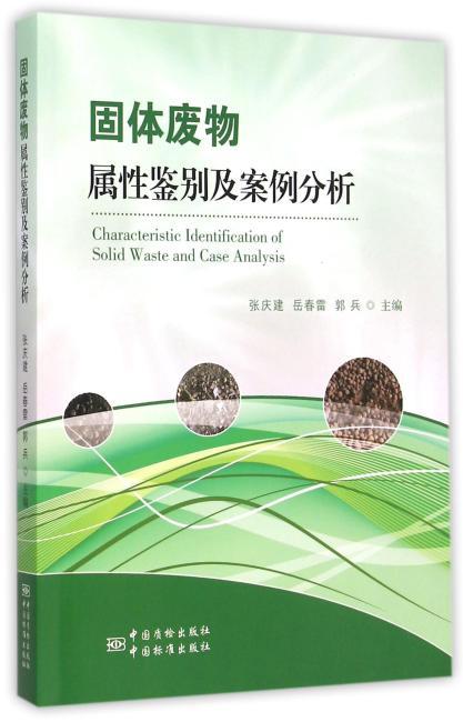固体废物属性鉴别及案例分析