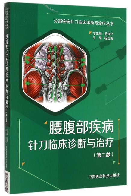 腰腹部疾病针刀临床诊断与治疗(第二版)(分部疾病针刀临床诊断与治疗)