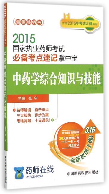 中药学综合知识与技能(国家执业药师考试必备考点速记掌中宝)