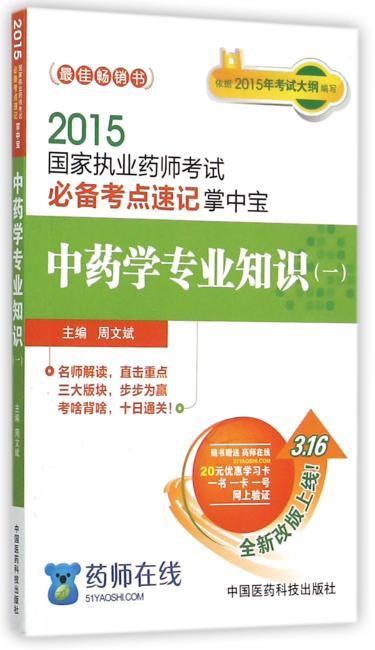 中药学专业知识(一)(国家执业药师考试必备考点速记掌中宝)