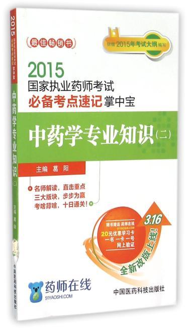中药学专业知识(二)(国家执业药师考试必备考点速记掌中宝)