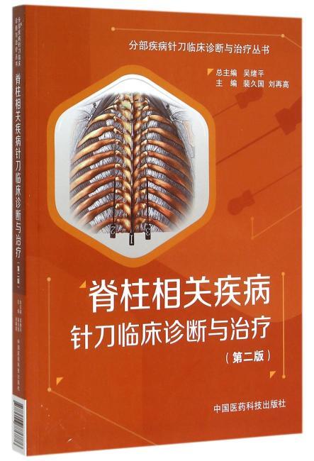 脊柱相关疾病针刀临床诊断与治疗(第二版)(分部疾病针刀临床诊断与治疗)