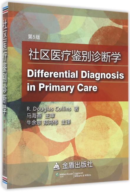 社区医疗鉴别诊断学·第5版