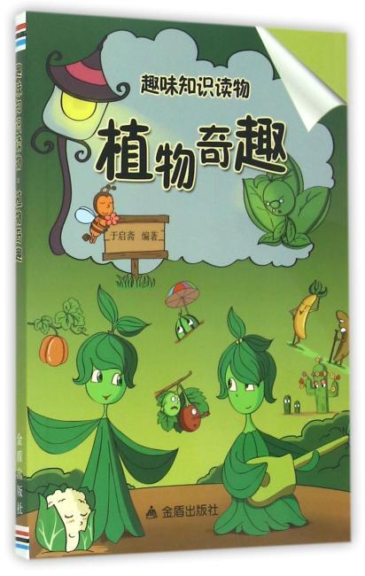 趣味知识读物·植物奇趣