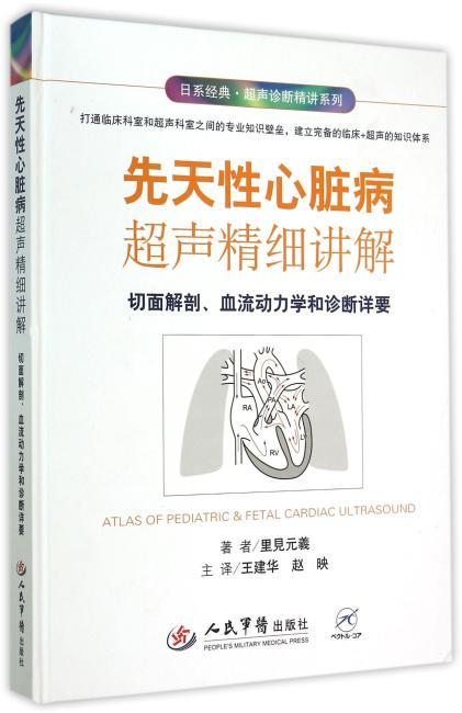 先天性心脏病超声精细讲解.日系经典.超声诊断精讲系列