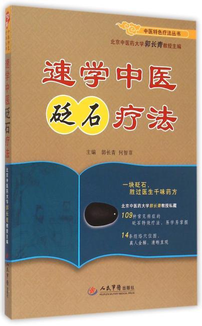 速学中医砭石疗法.中医特色疗法丛书