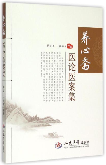 养心斋医论医案集