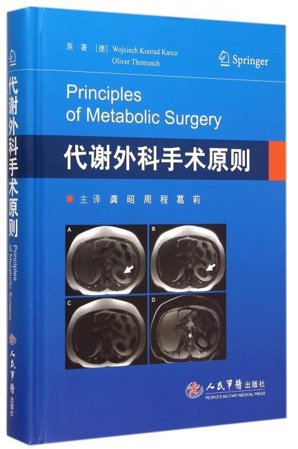 代谢外科手术原则