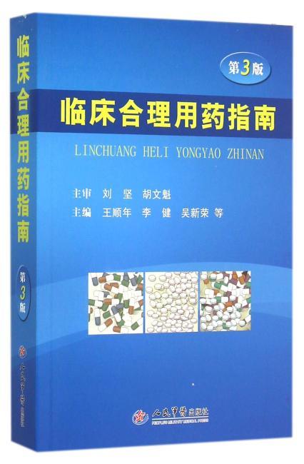 临床合理用药指南(第三版)