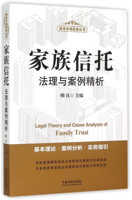 家族信托法理与案例精析