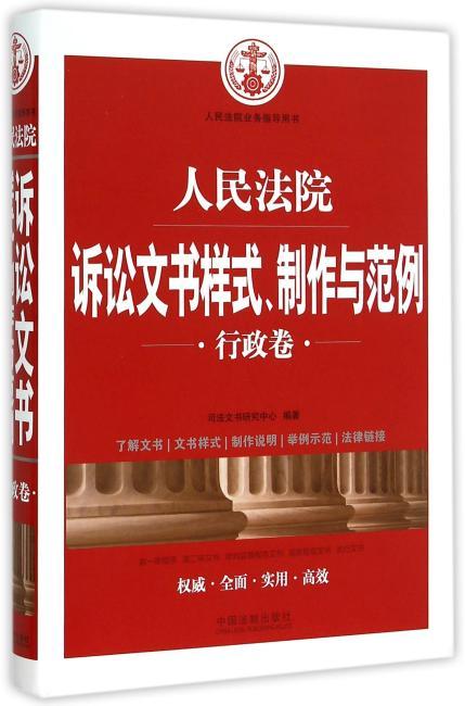 人民法院诉讼文书样式、制作与范例(行政卷)