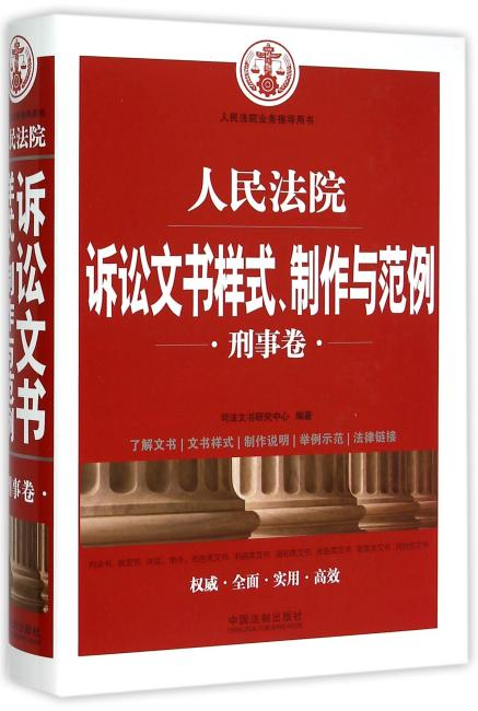 人民法院诉讼文书样式、制作与范例(刑事卷)