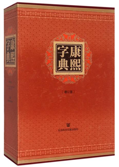 康熙字典(增订版)