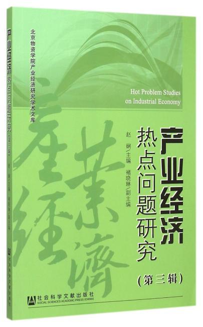 产业经济热点问题研究(第三辑)