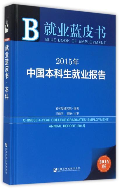 就业蓝皮书:2015年中国本科生就业报告