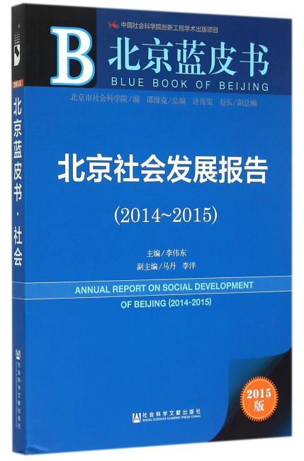 北京蓝皮书:北京社会发展报告(2014-2015)