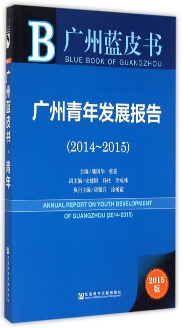 广州蓝皮书:广州青年发展报告(2014~2015)