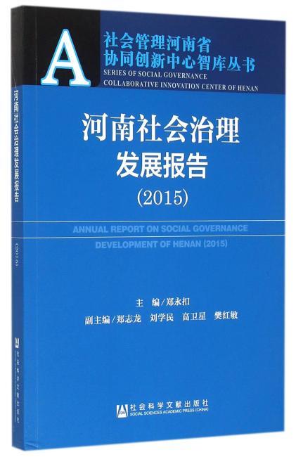 河南社会治理发展报告(2015)