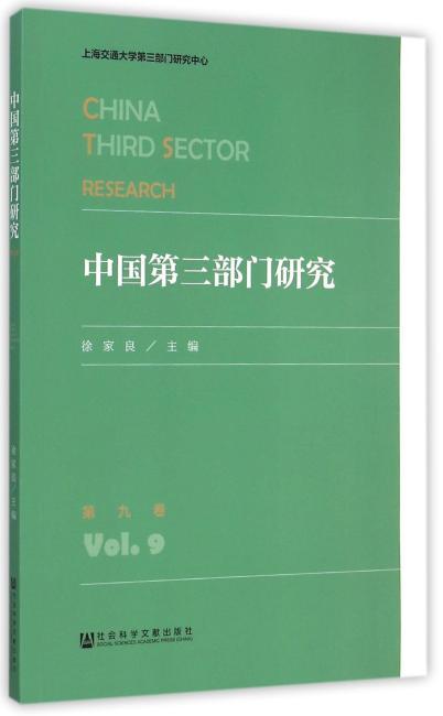 中国第三部门研究 第九卷