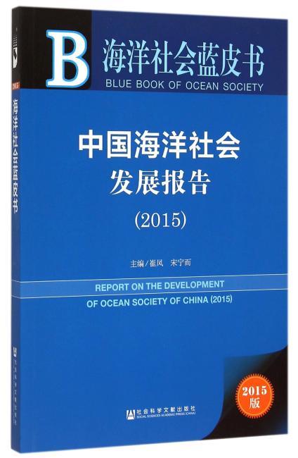 海洋社会蓝皮书:中国海洋社会发展报告(2015)