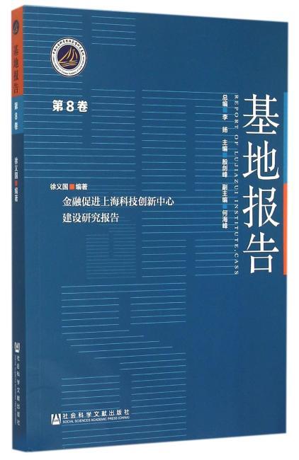 金融促进上海科技创新中心建设研究报告