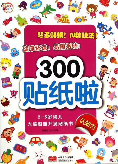300贴纸啦(6册)