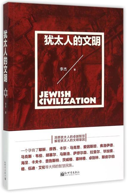 犹太人的文明(人文经典书系)