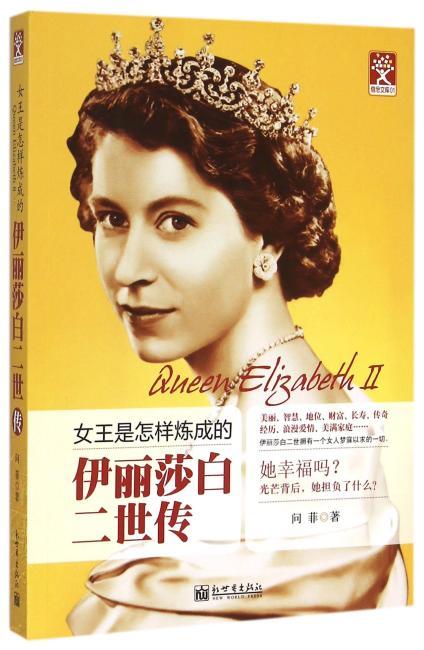 伊丽莎白二世传:女王是怎样炼成的