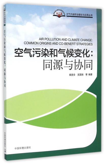 空气污染和气候变化:同源与协同