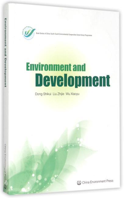 环境与发展 Environment and Development