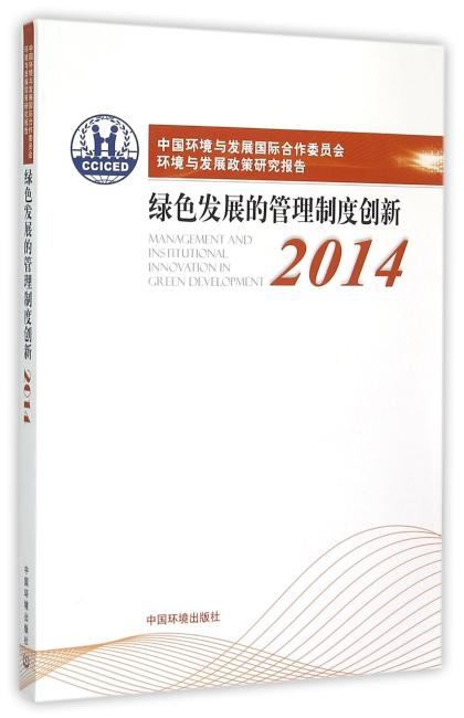 中国环境与发展国际合作委员会环境与发展政策研究报告2014(中文版)