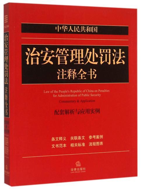 中华人民共和国治安管理处罚法注释全书:配套解析与应用实例