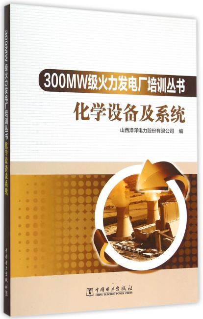 300MW级火力发电厂培训丛书 化学设备及系统